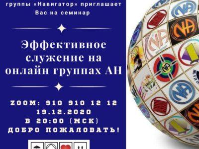 effektivnoye_slujeniye_december