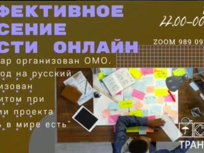 весть онлайн