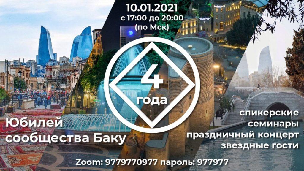 NA Azerbaijna