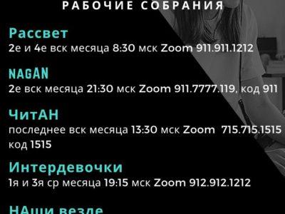 slujashiye_online_gruppi