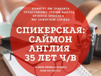 saymon_angliya_spikerskaya