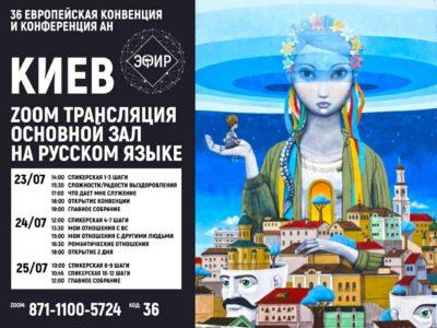 euro_konvensiya_zoom_kiev