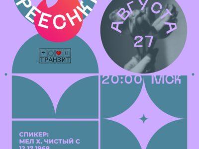 speechka_27_avgusta