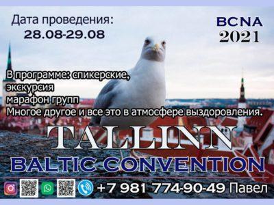 tallin_baltic_convetion